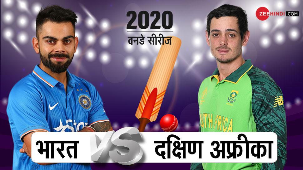 IND vs SA: न्यूजीलैंड की हार भूल दक्षिण अफ्रीका से भिड़ेगी टीम इंडिया, जानें Schedule