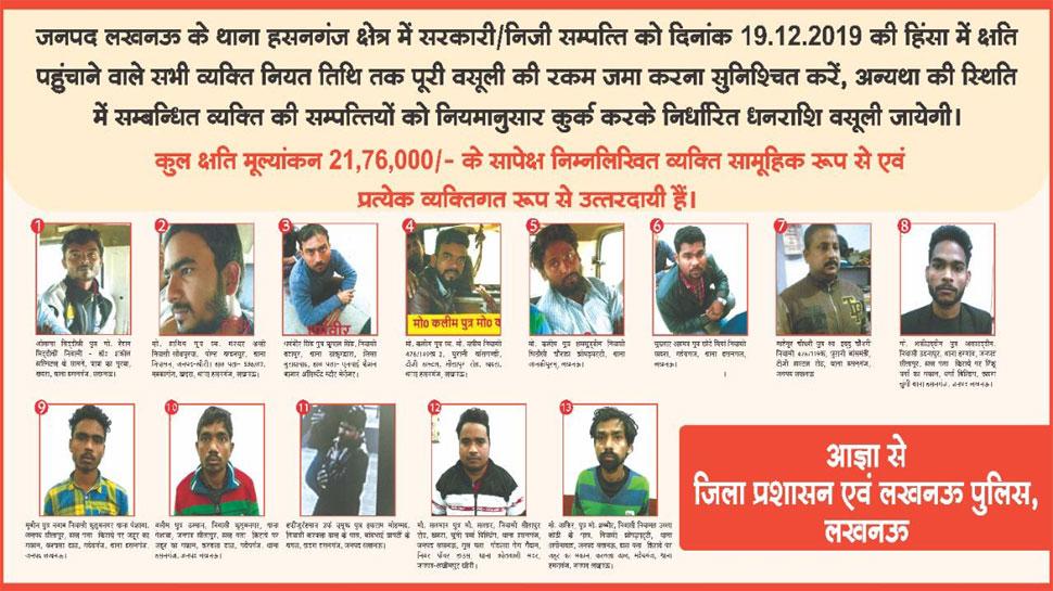 योगी सरकार ने लखनऊ के चौराहों पर लगवाए CAA हिंसा के उपद्रवियों के पोस्टर, कई बड़े नाम शामिल
