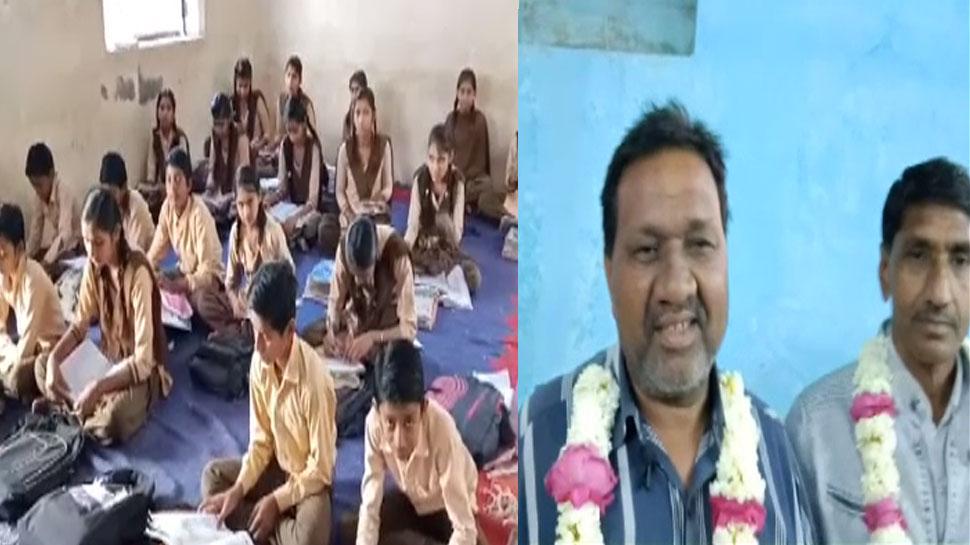 झालावाड़: 2 शिक्षकों ने सरकारी स्कूल के लिए दी एक बीघा जमीन, लोगों ने कहा...
