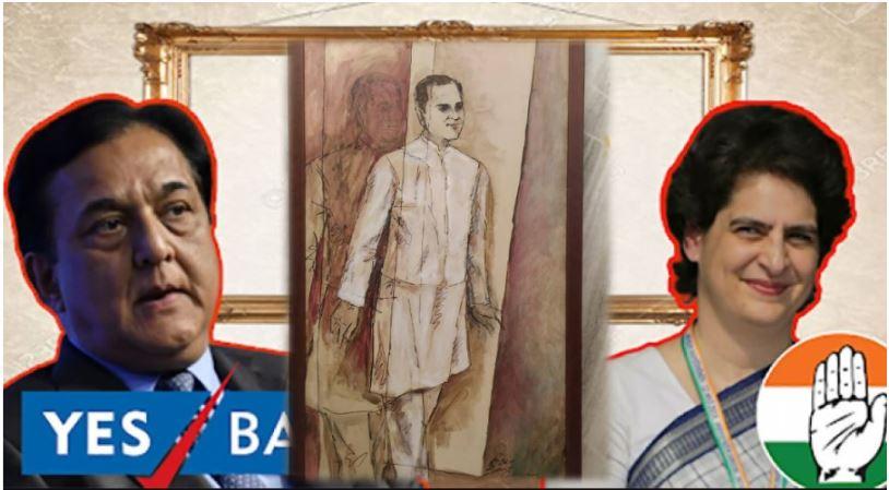 Yes BanK- पेंटिंग के लिए राणा कपूर को लिखा प्रियंका का खत भी सामने आया