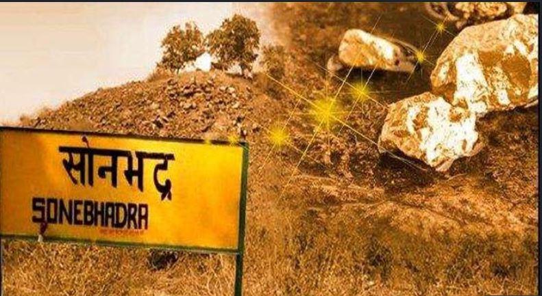खबर पक्की: सोनभद्र की पहाड़ी में सोना है लेकिन इत्ता-सा