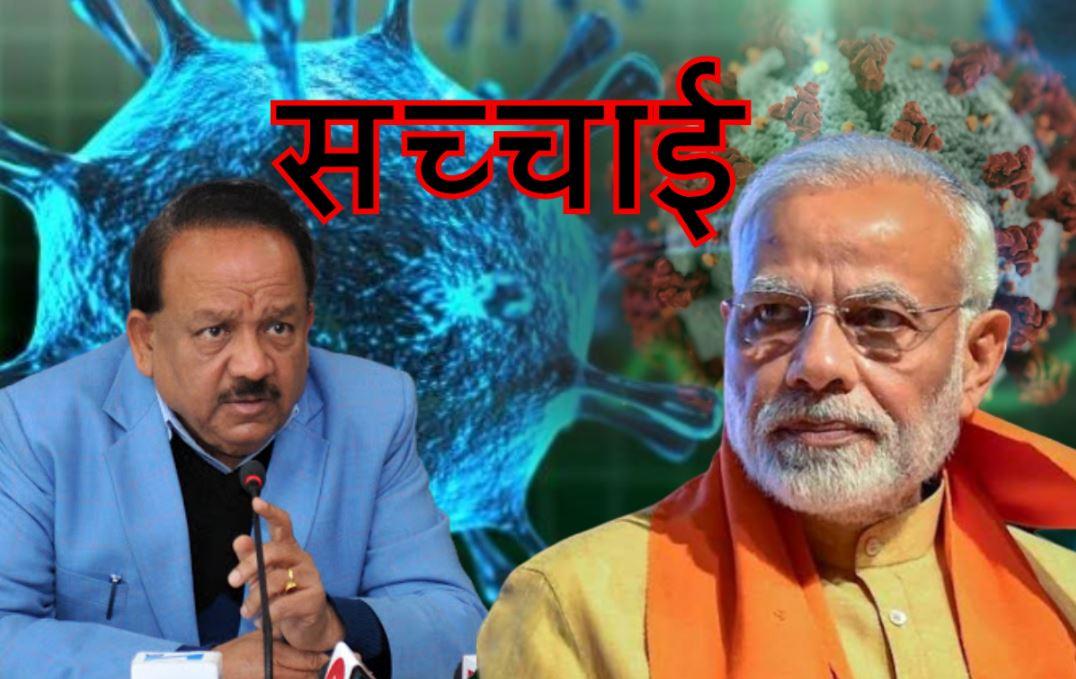 कोरोना वायरस पर कितनी सजग है भारत सरकार? जानिए पूरी सच्चाई