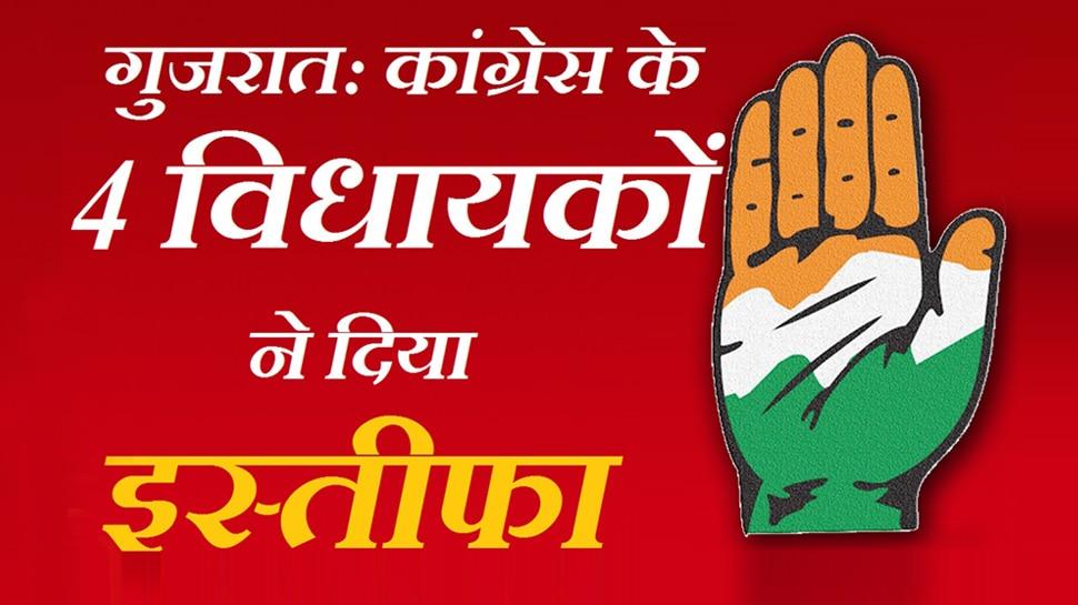 गुजरात में भी लगा कांग्रेस को बड़ा झटका, 4 विधायकों ने दिया इस्तीफा