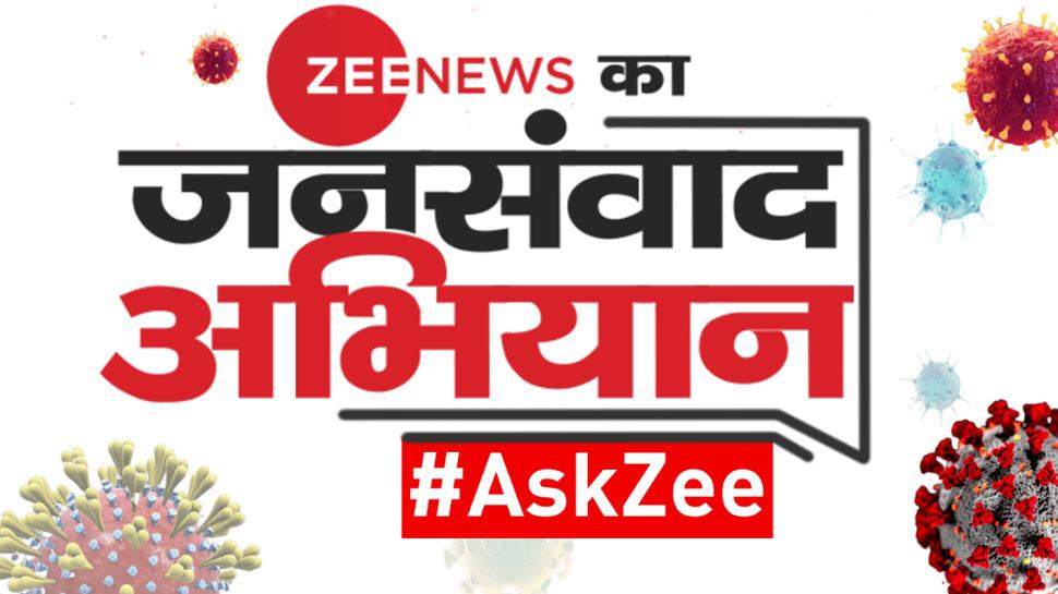 ZEE NEWS का जनसंवाद अभियान: पढ़ें कोरोना से जुड़े उन हर सवालों के जवाब जो हैं आपके मन में