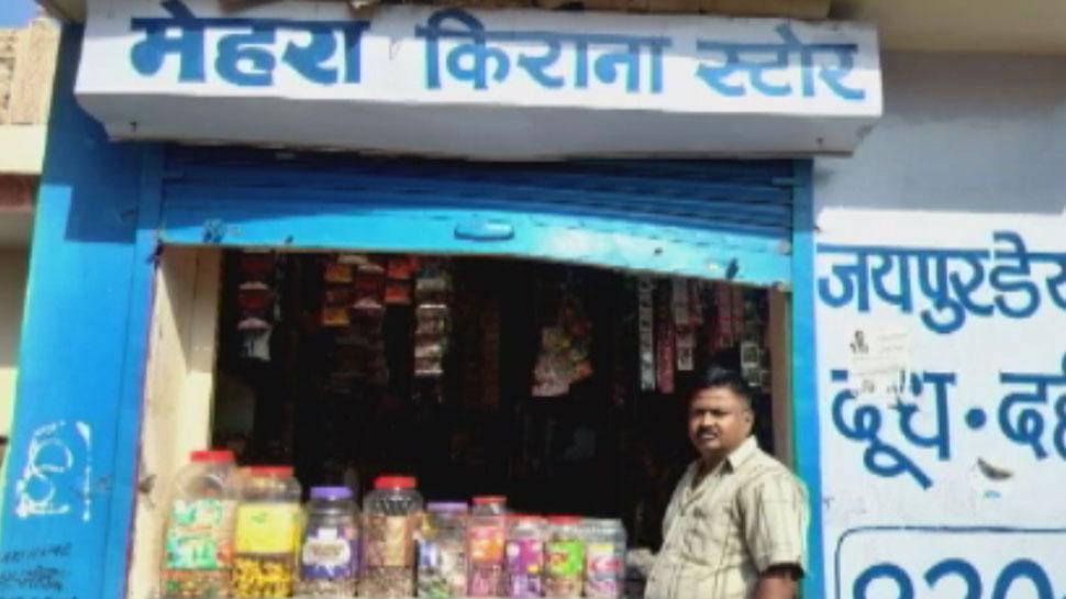 राजस्थान: Lockdown में किराना दुकानों पर खत्म हो रहा सामान, दुकानदार बोले...