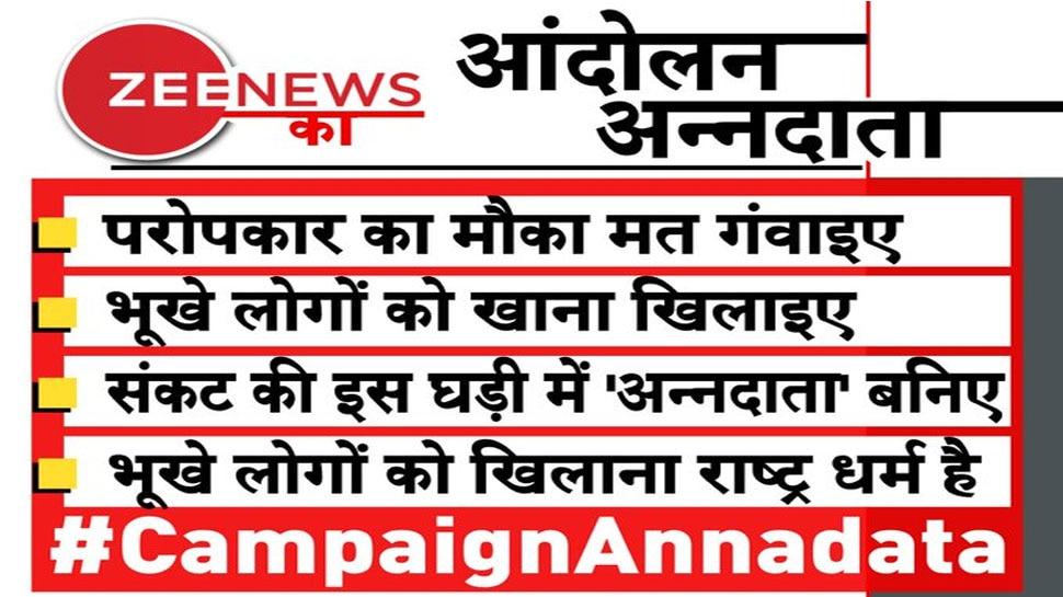 ZEE NEWS के #CampaignAnnadata में लीजिए हिस्सा, भूखे लोगों को खाना खिलाइए, यही राष्ट्रधर्म है