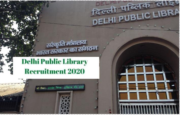 दिल्ली पब्लिक लाइब्रेरी में नौकरी का मौका, 10वीं और 12वीं पास करें अप्लाई