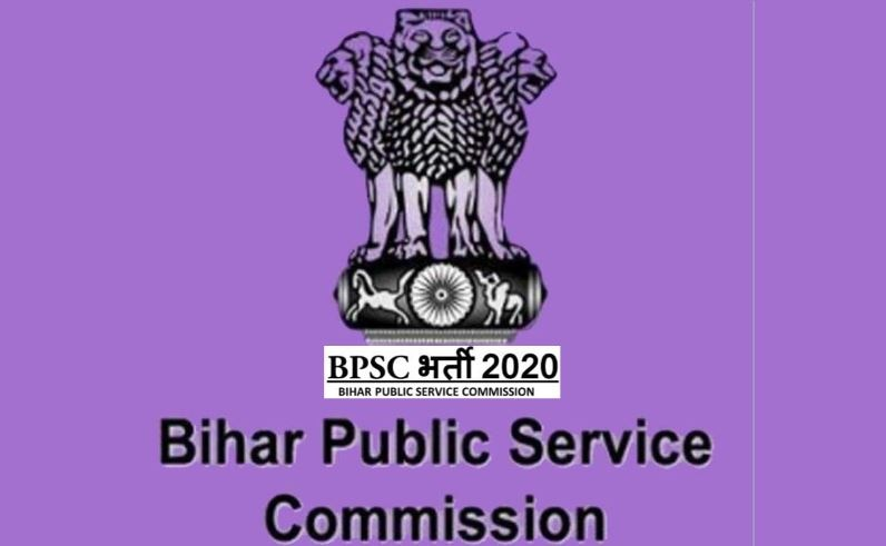 लॉ स्टूडेंट्स के लिए नौकरी का मौका, बिहार लोक सेवा आयोग ने मांगे हैं आवेदन
