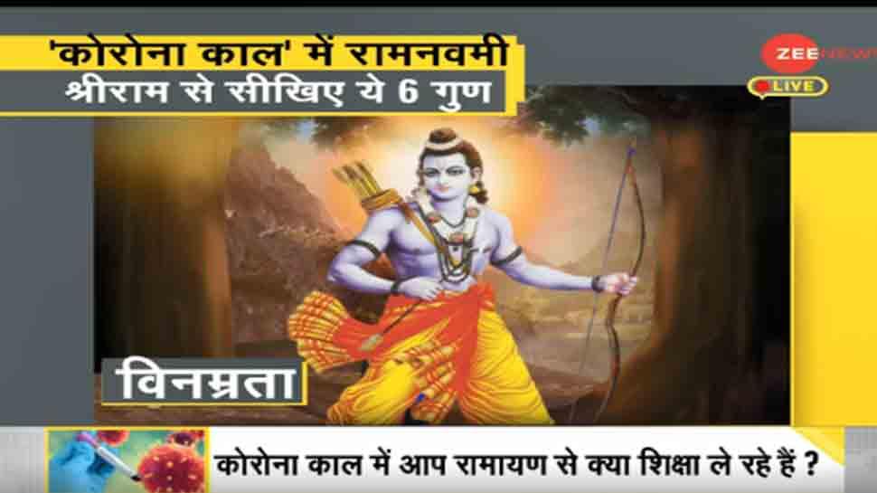 DNA ANALYSIS: 'कोरोना काल' में भगवान श्री राम से सीखिए ये 6 गुण, बदल जाएगी आपकी जिंदगी!