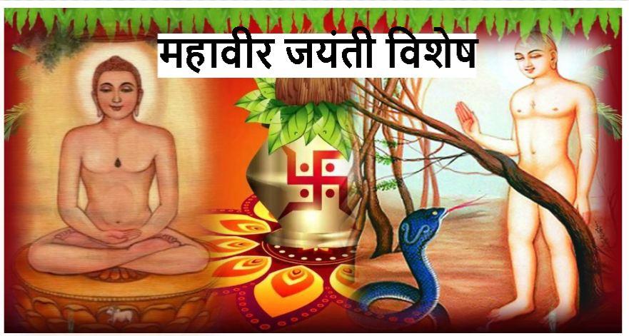 महावीर जयंतीः जानिए, कैसे वर्धमान से महावीर स्वामी बना एक राजपुत्र, कहलाया जिनेंद्र