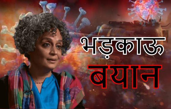 हिन्दू-मुसलमान करके अरुंधति रॉय का बेहद भड़काऊ बयान! 'दंगा भड़काने का काम'
