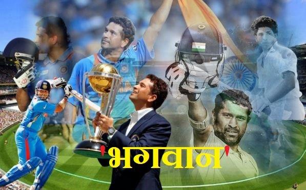 जो क्रिकेट का भगवान है! ...यूं ही नहीं महान बन गए सचिन तेंदुलकर, जानिए 'सफलता का मंत्र'