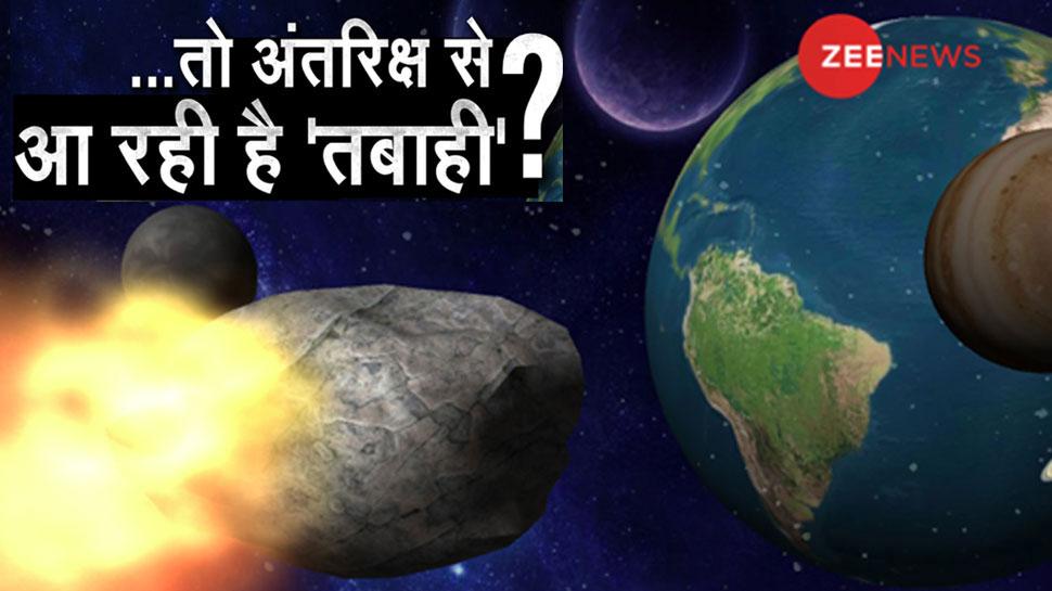 कोरोना से जूझती दुनिया पर आ रही नई मुसीबत! 'महाविनाश' की आशंका में वैज्ञानिकों की उड़ी नींद