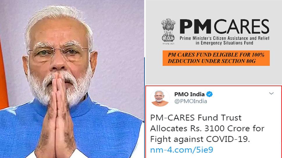 PM केयर्स फंड: इन 3 कामों में खर्च किए जाएंगे 3100 करोड़ रुपये, PMO ने दी जानकारी