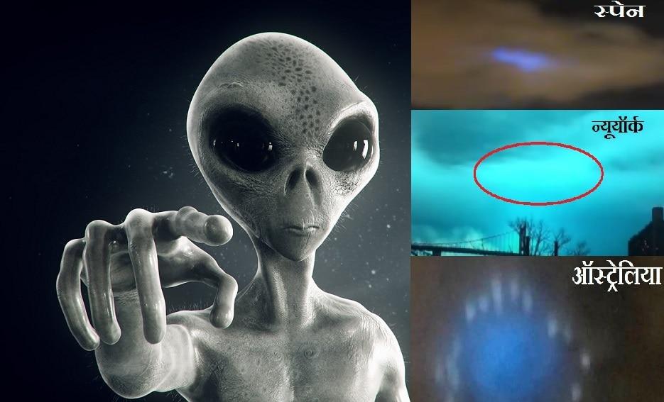 कोरोना प्रभावित देशों के आसमान में नीली रोशनी, क्या ये 'एलियन शिप' थे