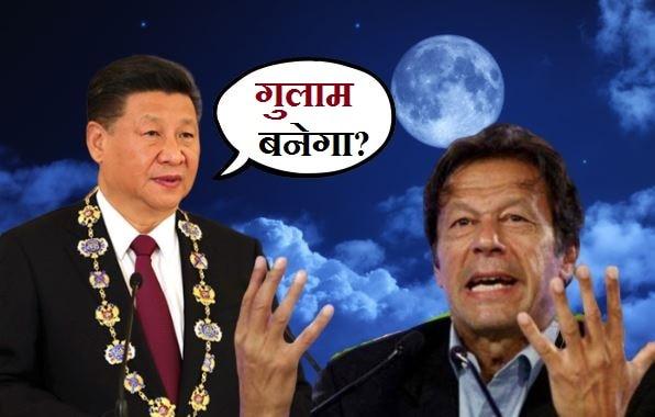 ..और इस तरह चीन का गुलाम बन जाएगा पाकिस्तान