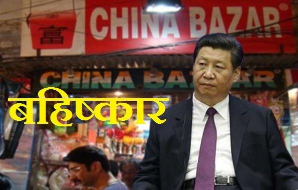चीनी सामानों का बहिष्कार करो: 10 जून से शुरू होगा बड़ा अभियान