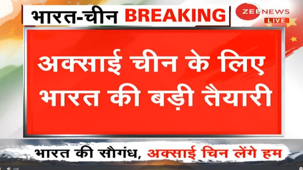 #ZeeNewsWorldExclusive: अक्साई चिन के लिए भारत की बड़ी तैयारी, डरा चीन