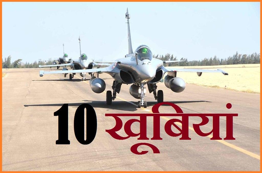 राफेल की इन 10 खूबियों से समझिए, आखिर भारत को कैसे मजबूत करेगा ये लड़ाकू विमान?