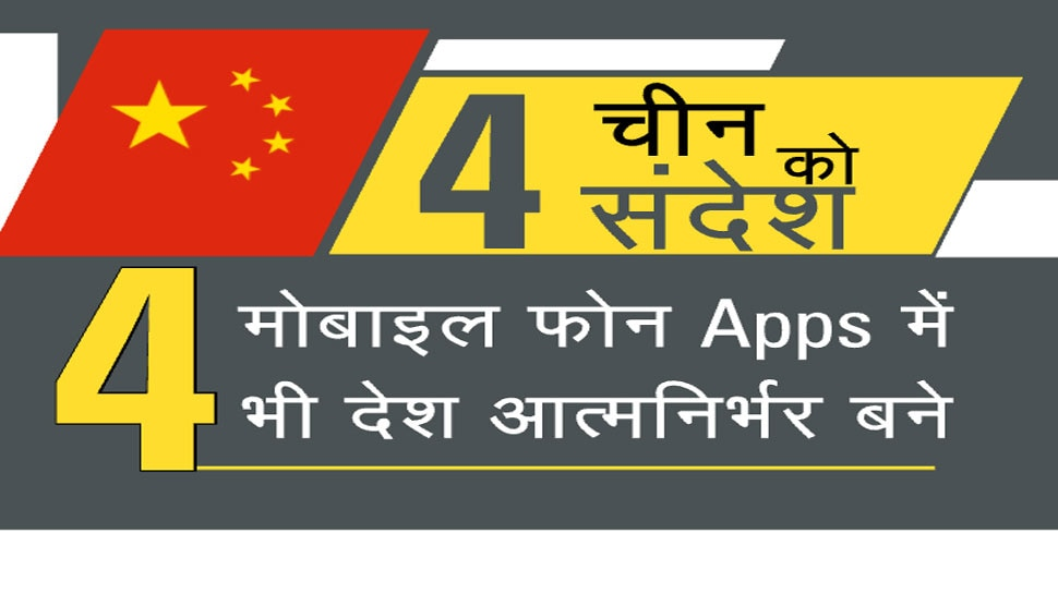 digital air strike chinese apps banned in india