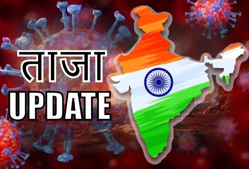 भारत में कोरोना संक्रमण के कुल केस साढ़े 5 लाख के पार, रिकवरी रेट 59.06 फीसदी