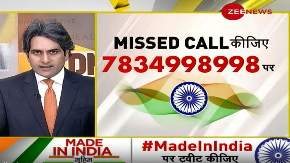 #MadeInIndia: क्या आप चीनी सामान के बहिष्कार के लिए तैयार हैं? जन आंदोलन का बनें हिस्सा