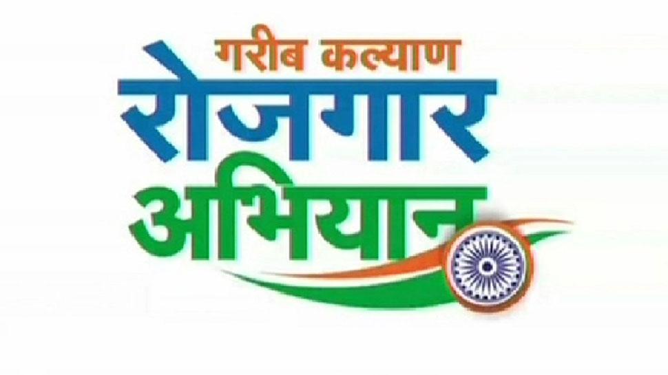 राजस्थान के 22 जिलों में केंद्र की नजर, PMGKRY के लिए की 22 अधिकारियों की नियुक्ति