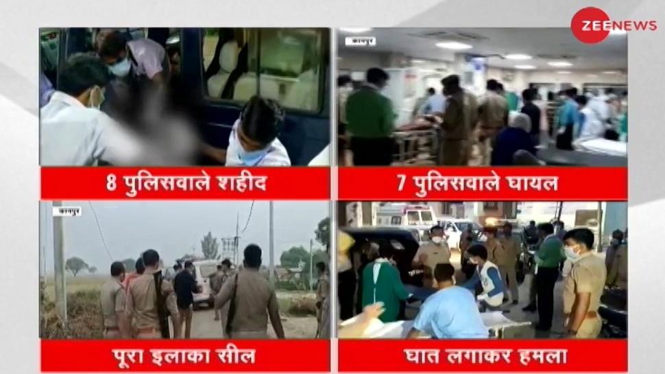 LIVE: यूपी में पुलिस टीम पर हमला, सीओ और एसओ समेत 8 पुलिसकर्मी शहीद; सभी बॉर्डर सील