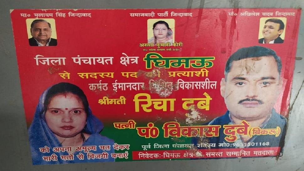 सामने आया विकास दुबे का समाजवादी पार्टी कनेक्शन, पत्नी ने लड़ा था पार्टी के समर्थन पर चुनाव