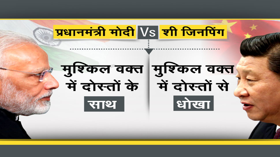 Difference between PM narendra modi and chinese president Xi Jinping