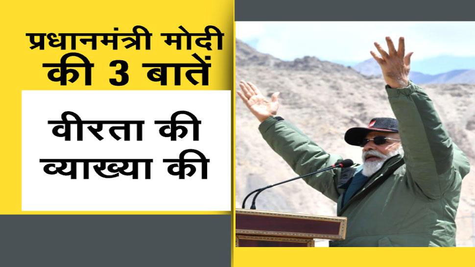 PM Modi's address to soldiers in Ladakh