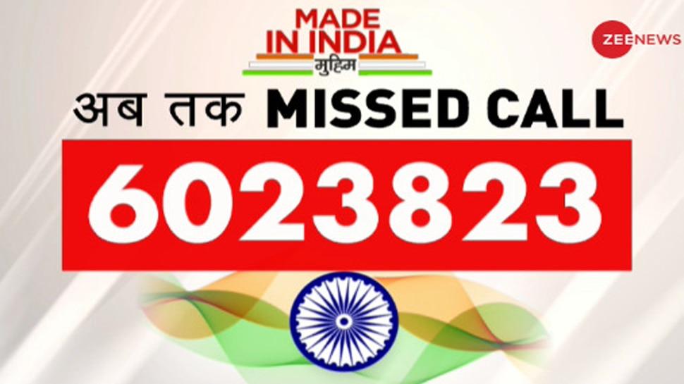Zee News की #MadeInIndia मुहिम को अपार जनसमर्थन, इस नंबर पर करें मिस्ड कॉल