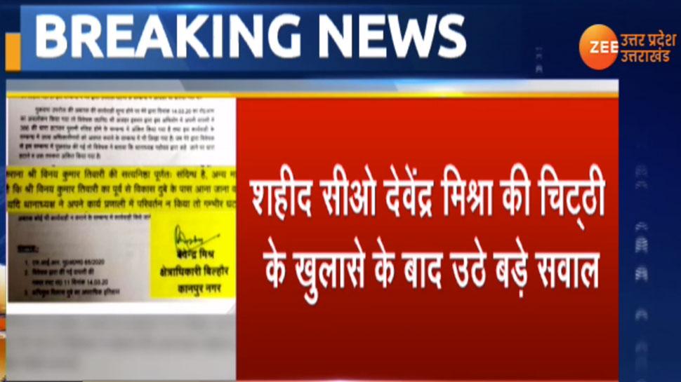 Kanpur shootout: शहीद CO के पत्र से उठे कई सवाल, अब तत्कालीन SSP पर कार्रवाई की मांग