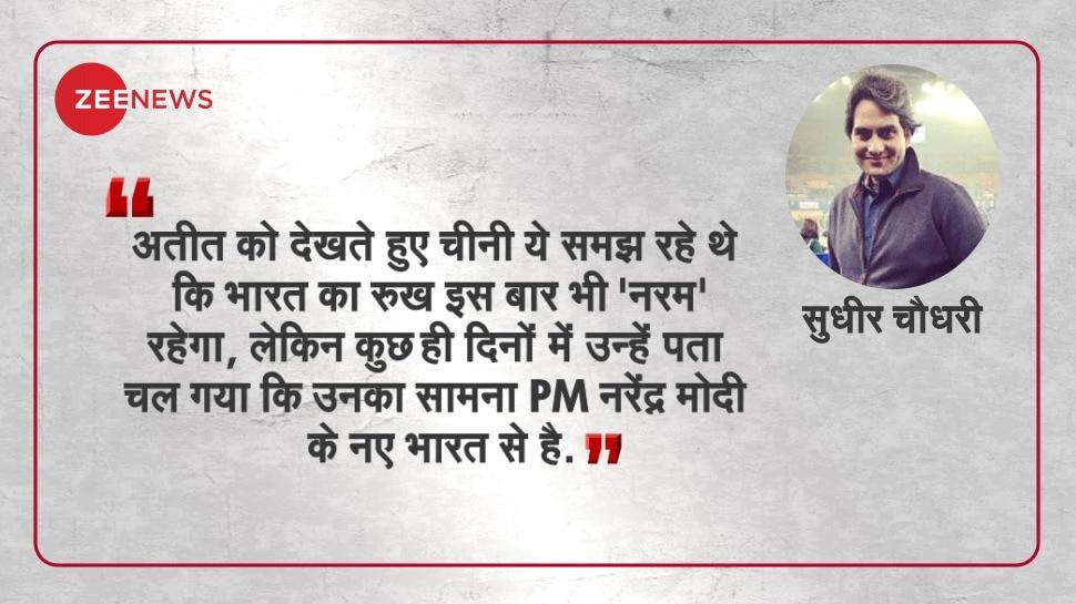 PM मोदी का दमदार प्रभाव- चीन पीछे हटा नहीं, धकेला गया