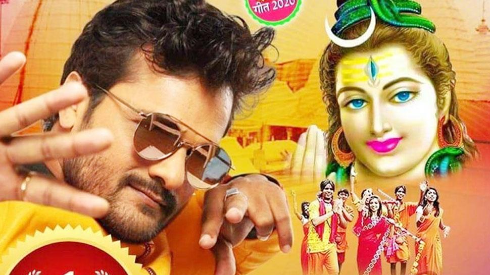 Bhojpuri: सावन शुरू होते ही छाया खेसारीलाल यादव का नया गाना 'खेलिहें बाबा पबजी'