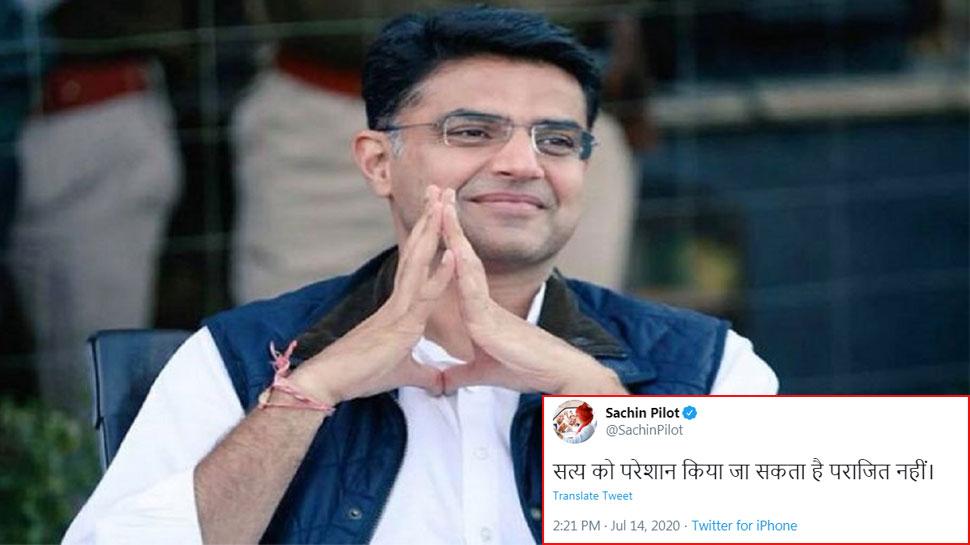 डिप्टी CM और कांग्रेस प्रदेश अध्यक्ष पद से हटाए जाने के बाद सचिन पायलट ने किया ये ट्वीट