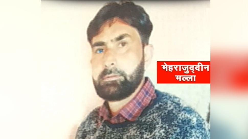 जम्मू-कश्मीर: BJP लीडर मेराजुद्दीन मल्ला का दहशतगर्दों ने किया अगवा