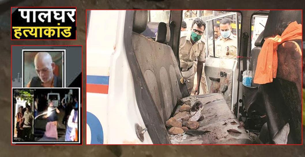 पालघर साधु हत्याकांड: चार्जशीट दाखिल, जानें CID ने घटना की मुख्य वजह क्या बताई - Zee News Hindi