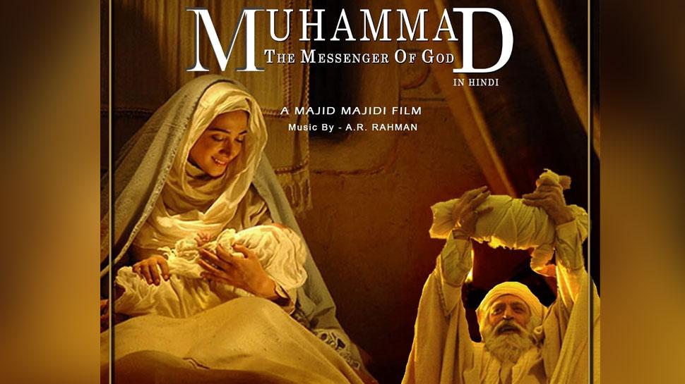 रिलीज नहीं होगी माजिद मजीदी की फिल्म 'मुहम्मद: द मैसेंजर ऑफ गॉड', लगा प्रतिबंध