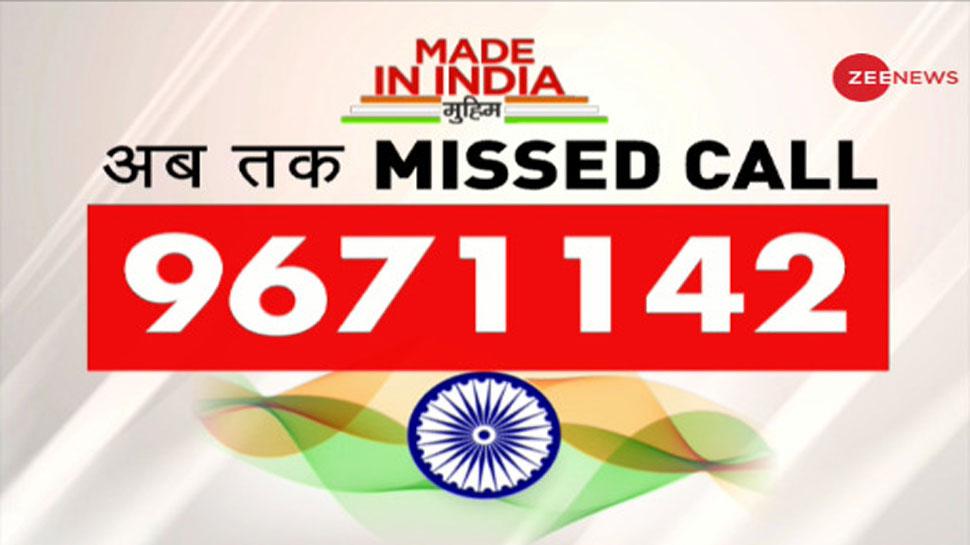 #MadeInIndia: ZEE NEWS की मुहिम को अपार समर्थन, अब तक 96 लाख से ज्यादा मिस्ड कॉल