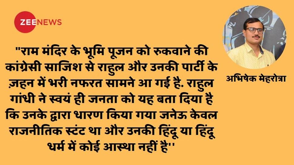 राम 'काज' में कब तक रोड़े अटकाएंगे राहुल गांधी?