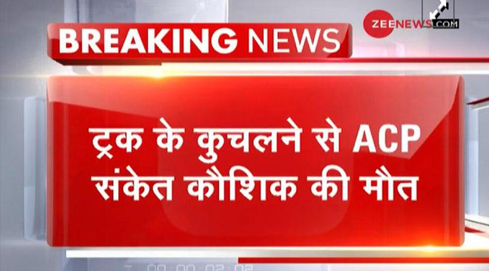 दिल्ली ट्रैफिक पुलिस ACP संकेत कौशिक की ट्रक के कुचलने से मौत, ड्राइवर फरार