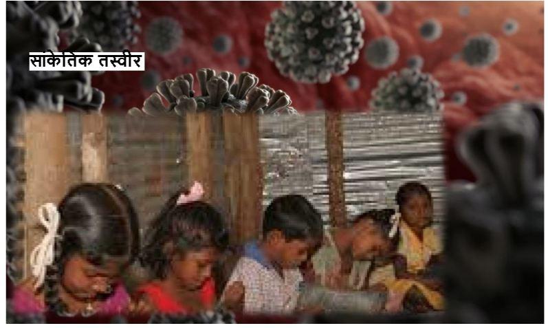 कोरोना का कहरः महाराष्ट्र में महिला बाल विकास विभाग के 30 बच्चे भी संक्रमित