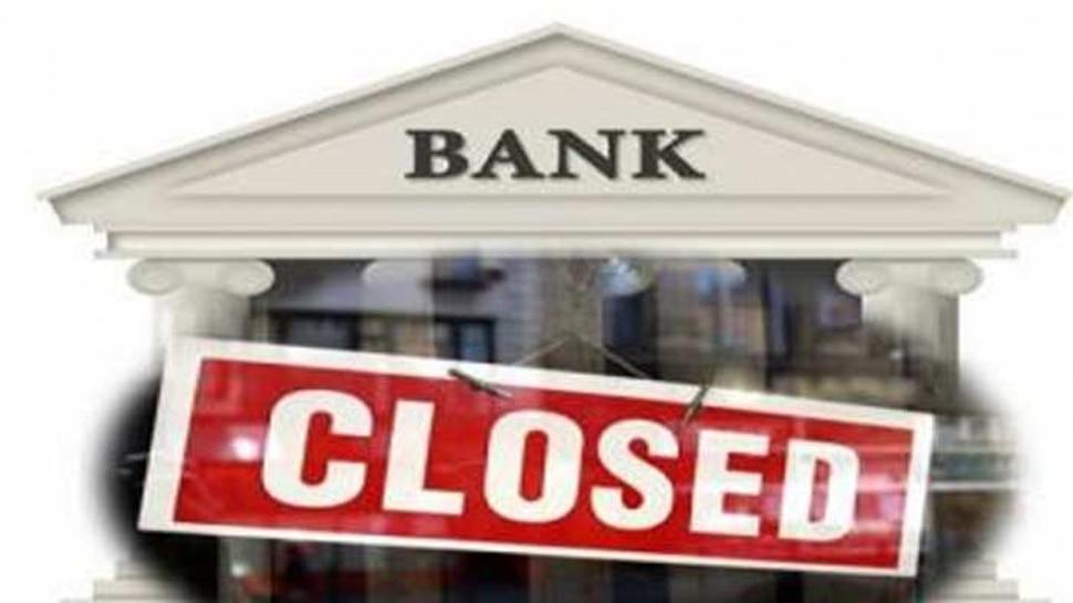 वक्त रहते निपटा लें ज़रूरी काम, अगस्त में 16 दिन बंद रहेंगे बैंक