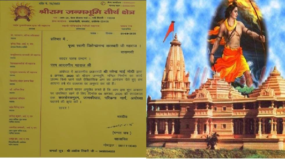राम मंदिर भूमि पूजन के लिए काशी के विद्वानों को मिला न्योता, देखिए निमंत्रण पत्र की पहली झलक