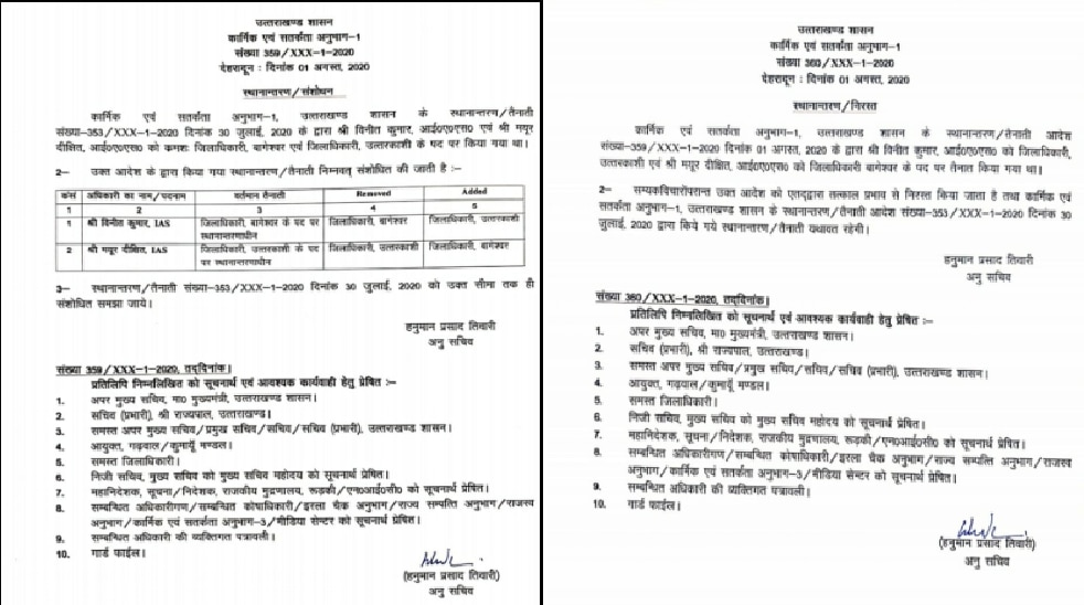 उत्तराखंड: पहले दो IAS अधिकारियों का किया तबादला, बाद में आदेश ही कर दिया निरस्त