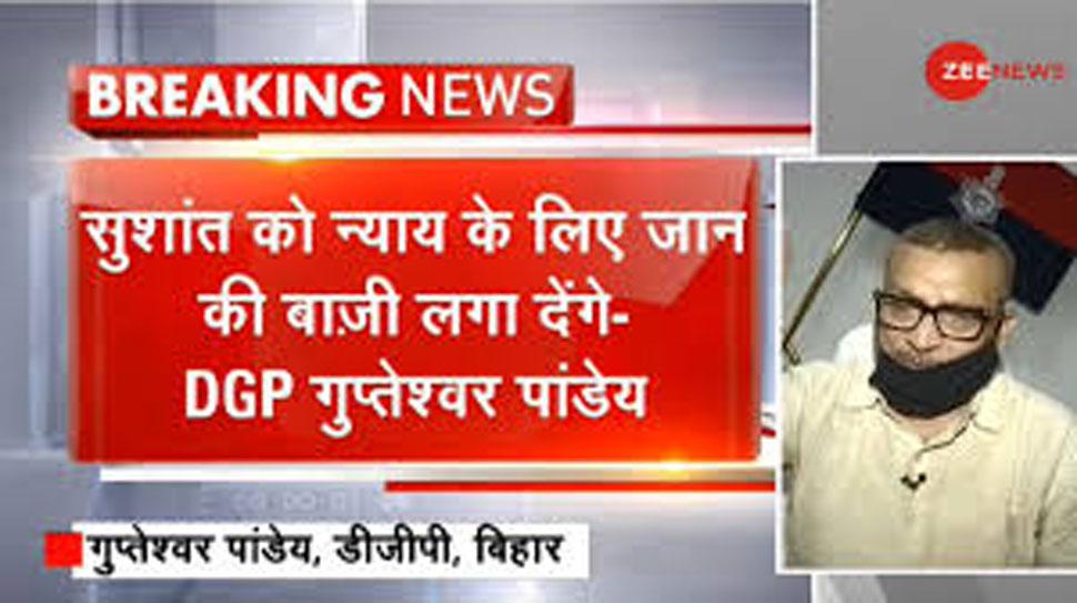 Sushant Suicide Case: बिहार के DGP ने कहा, 'रिया चक्रवर्ती का पता नहीं लग रहा'