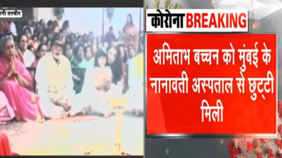 Amitabh Bachchan की कोरोना रिपोर्ट निगेटिव आई, अस्पताल से डिस्चार्ज होकर पहुंचे घर