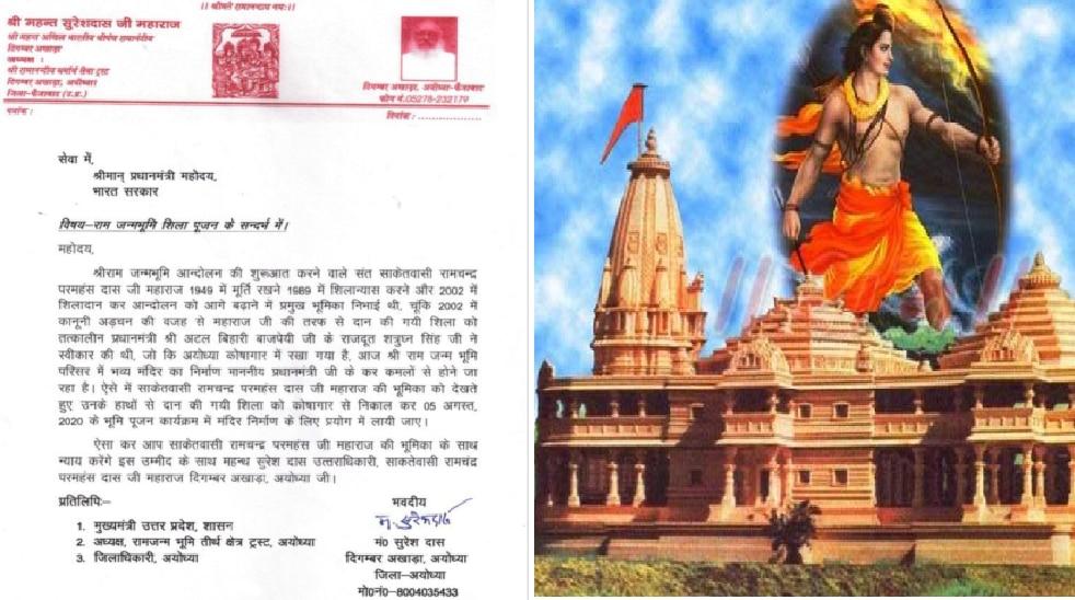 राम मंदिर भूमि पूजन से पहले फिर उठा राम शिलाओं को जिक्र, दिगंबर अखाड़े ने की PM मोदी से ये मांग