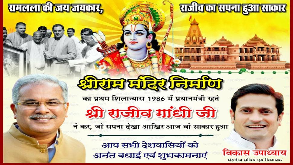 शिलान्यास को लेकर भगवान राम के ननिहाल में शुरू हुई पोस्टर पॉलिटिक्स